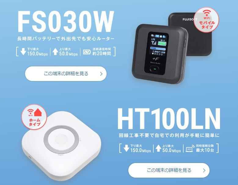 ネクストモバイルFS030WとHT100LN
