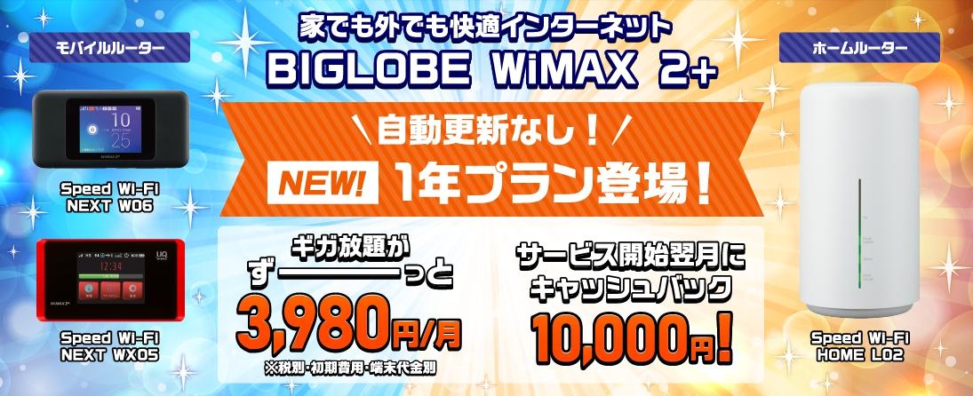 BIGLOBE WiMAX口コミ評判!契約~解約方法まで徹底解説!
