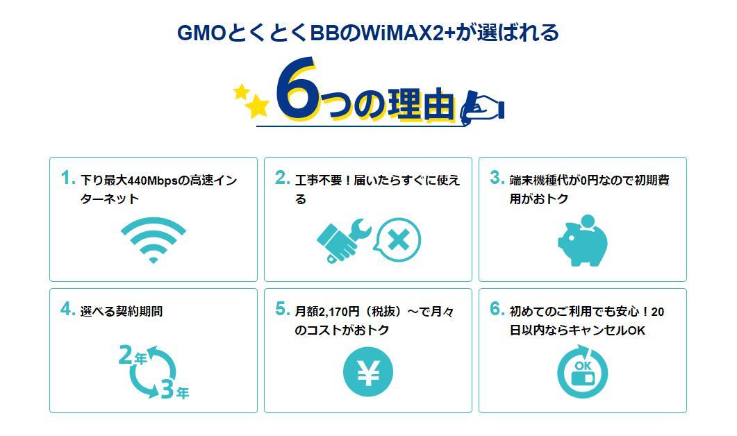 GMOとくとくBBwimaxがえらばれる6つの理由とは
