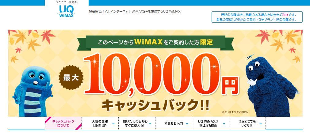 UQ WiMAXのキャッシュバックキャンペーンとは