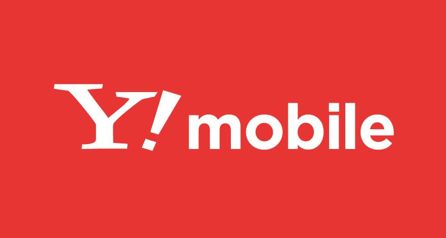 Y!mobileのキャンペーンとは