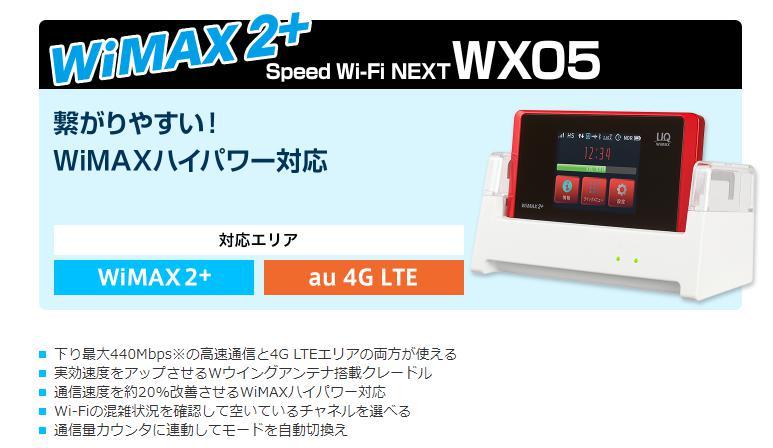 WiMAXポケットwifiWX05キャンペーン比較!