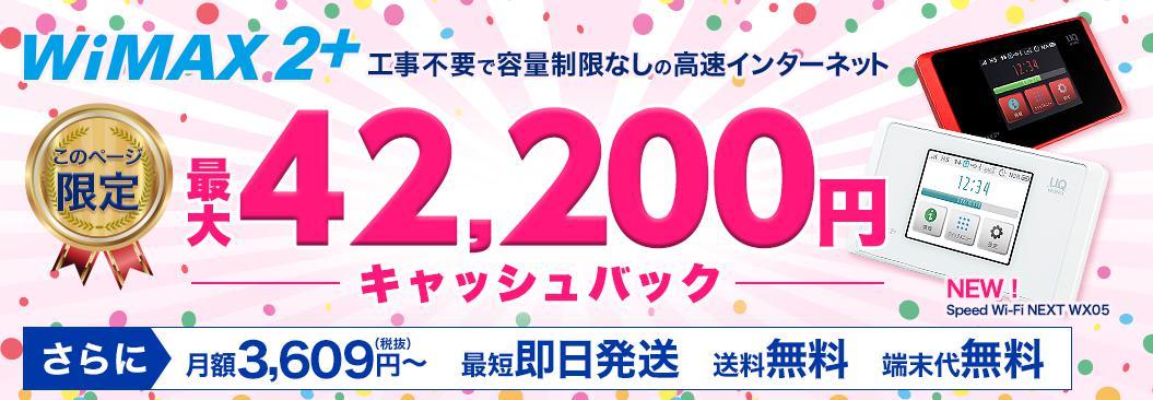GMOとくとくBBキャッシュバックキャンペーン201812