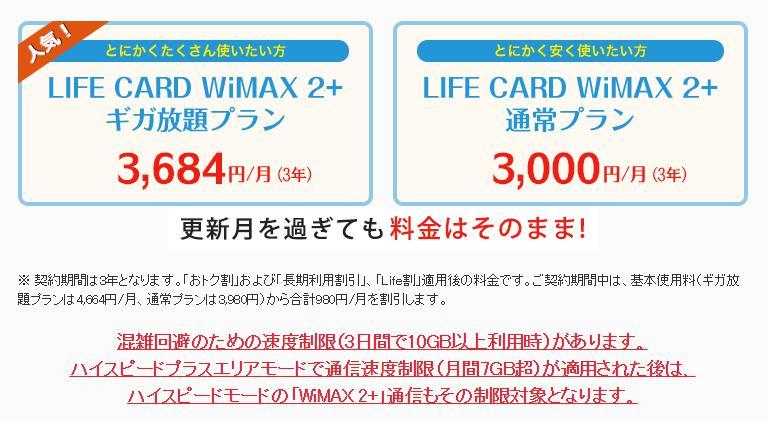 ライフカードWiMAXのポケットwifiの利用料金プランとは