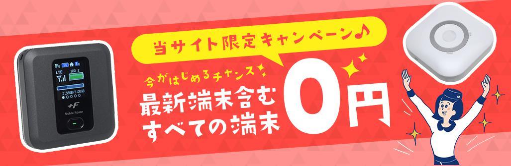 ネクストモバイルの端末0円無料キャンペーンとは一体なんぞや