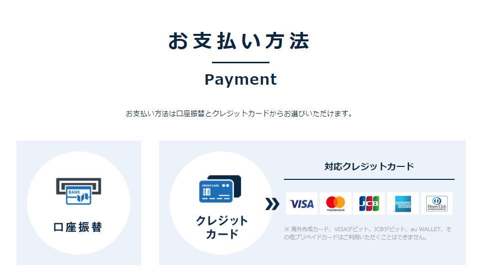 ネクストモバイルのお支払方法は2つから選べるのだ