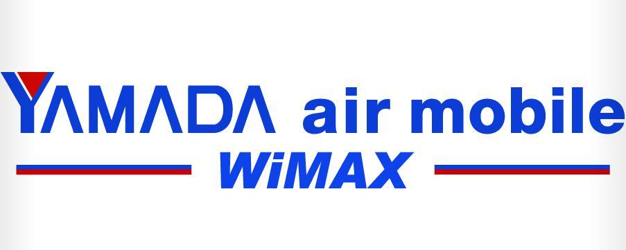 ヤマダ電機(YAMADA Air Mobile WiMAX)とは